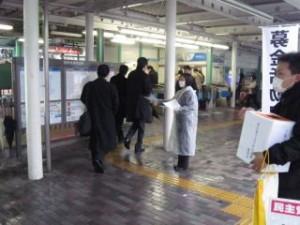 2011 03 22 鶴川駅にて