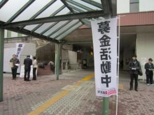 2011 03 23 成瀬駅での朝の募金活動