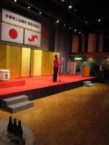 20100108 新年賀詞交歓会 002
