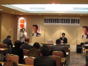 20091121 総支部・臨時大会