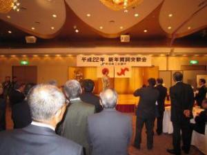 20100108 新年賀詞交歓会 001