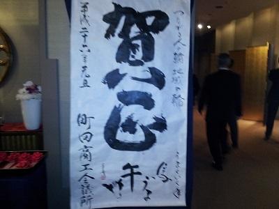 町田商工会議所+