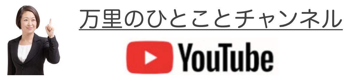 YouTube万里のひとことチャンネル