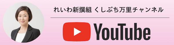 れいわ新撰組くしぶち万里youtubeチャンネル